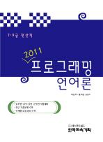 프로그래밍언어론(7 9급)(2011)