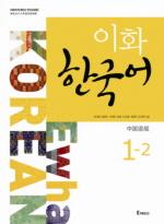 이화 한국어 1-2: 중국어판(간체)(MP3 파일 포함)