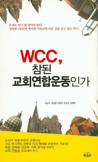 WCC,  참된 교회 연합 운동인가