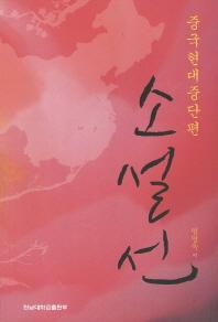 중국현대중단편 소설선