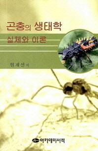 곤충의 생태학 실체와 이론