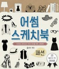 어썸 스케치북: 패션