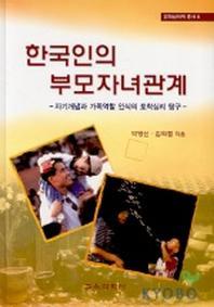 한국인의 부모자녀관계