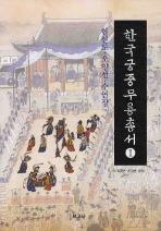 한국궁중무용총서. 1: 헌선도 오양선 수연장