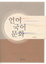 언어 국어 문화