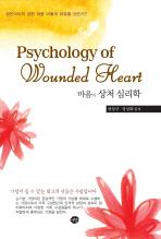 마음의 상처 심리학