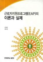 근로자지원프로그램(EAP)의 이론과 실제