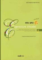 에튀드 컬렉션 CD 플러스. 2
