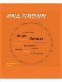서비스 디자인하라