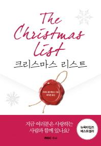 크리스마스 리스트