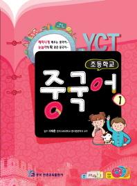 YCT 초등학교 중국어. 1