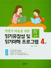 학령기 아동을 위한 읽기 유창성 및 읽기이해 프로그램(학생용4)