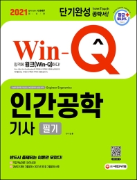 Win-Q 인간공학기사 필기 단기완성