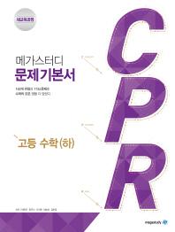메가스터디 CPR 고등 수학(하)(2020)