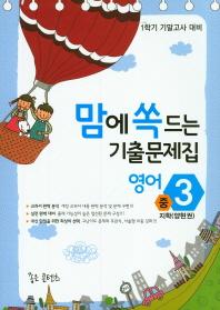 맘에 쏙 드는 중학 영어 중3-1 기말고사 대비 기출문제집(지학 양현권)(2016)
