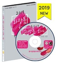 화장품회사 주소록(2019)(CD)