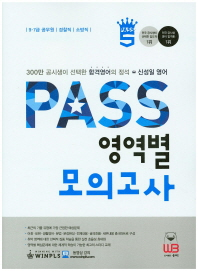 PASS 영역별 모의고사(9 7급 공무원/경찰직/소방직)(2015)