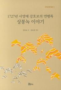 1727년 사양재 강호보의 연행록 상봉녹 이야기