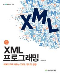 XML 프로그래밍