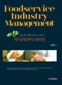 항노화 웰빙 로하스 전략의 외식산업서비스관리론
