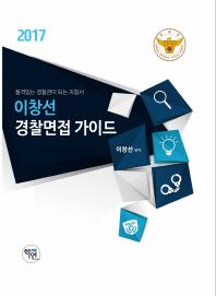 이창선 경찰면접 가이드(2017)