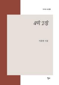 4막 2장