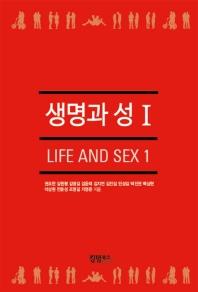 생명과 성. 1