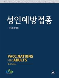 성인예방접종