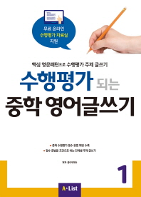 수행평가 되는 중학 영어글쓰기. 1