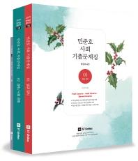 커넥츠 공단기 민준호 사회 기출문제집 세트(2019)