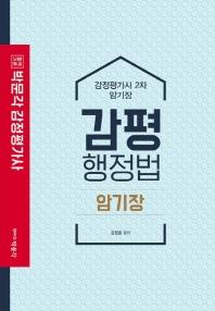 합격기준 박문각 감평행정법 암기장(감정평가사 2차)(2020)