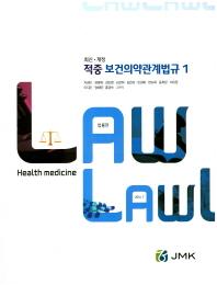 적중 보건의약관계법규 세트(2016)