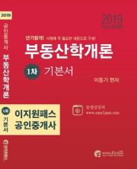 부동산학개론(공인중개사 1차 기본서)(2019)