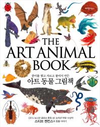 종이를 찢고 자르고 붙여서 만든 아트 동물 그림책