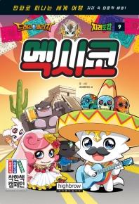 드래곤빌리지 지리도감. 9: 멕시코