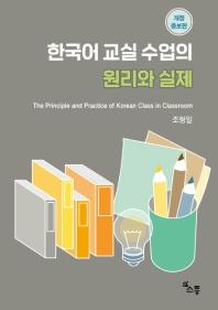 한국어 교실 수업의 원리와 실제