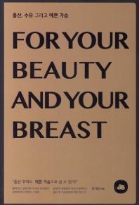 출산, 수유 그리고 예쁜 가슴