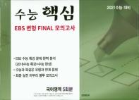 수능 핵심 고등 국어영역 EBS 변형 Final 모의고사 5회분(2020)(2021 수능대비)(봉투)