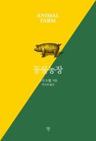 동물농장(미니북)
