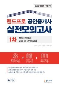 2021 랜드프로 공인중개사 실전모의고사 1차