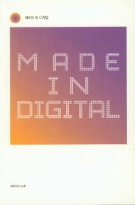 메이드 인 디지털(Made In Digital)