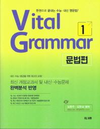 고등 Vital Grammar. 1: 문법편
