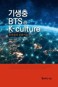 기생충 BTS K-culture: 초연결과 문화기술