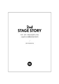 그들의 두번째 인생 이야기(2nd STAGE STORY)