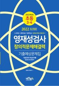영재성검사 창의적문제해결력 기출예상문제집(초등3 4)(2022)