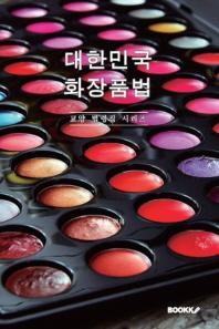 대한민국 화장품법 : 교양 법령집 시리즈
