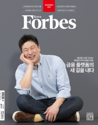 포브스 코리아 (2020년12월호)
