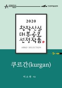 쿠르간 Kurgan - 이소연 희곡