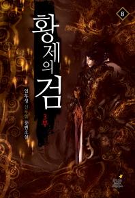 황제의 검. 3부(8)