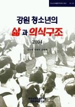 강원 청소년의 삶과 의식구조 2004